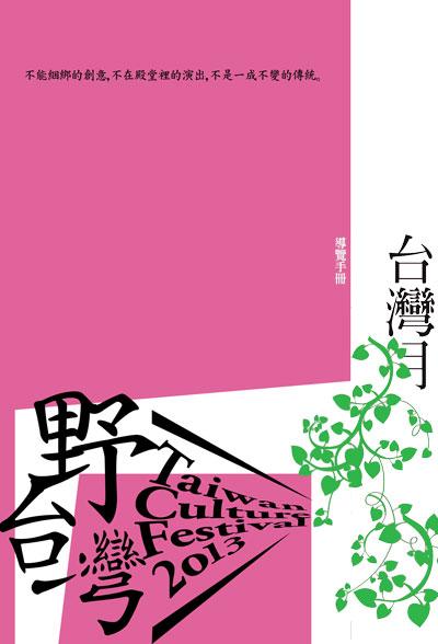 2013台灣月節目手冊下載