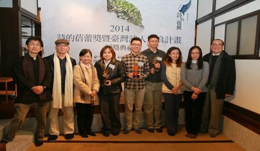 Winners of poetry award, subsidy program announced