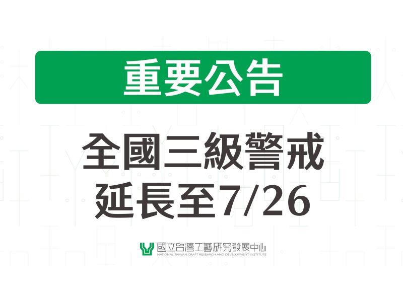 全國三級警戒延長至7月26日