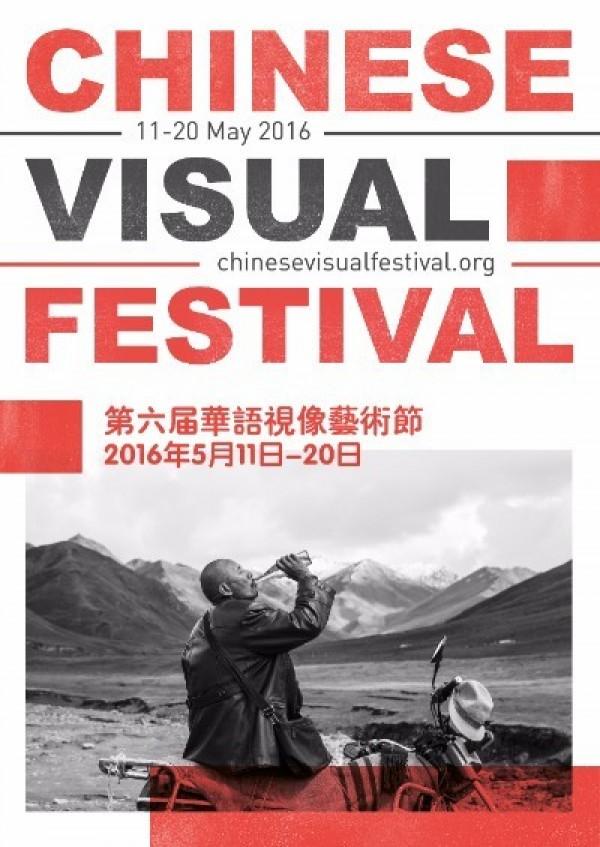 UK | 'Vision Taiwan' @ 2016 Chinese Visual Festival