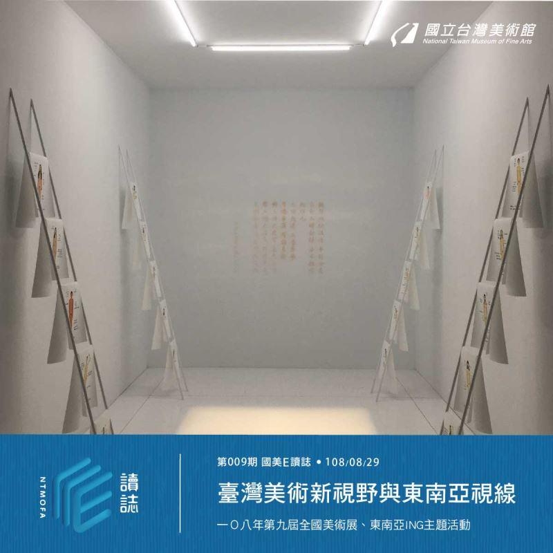 臺灣美術新視野與東南亞視線
