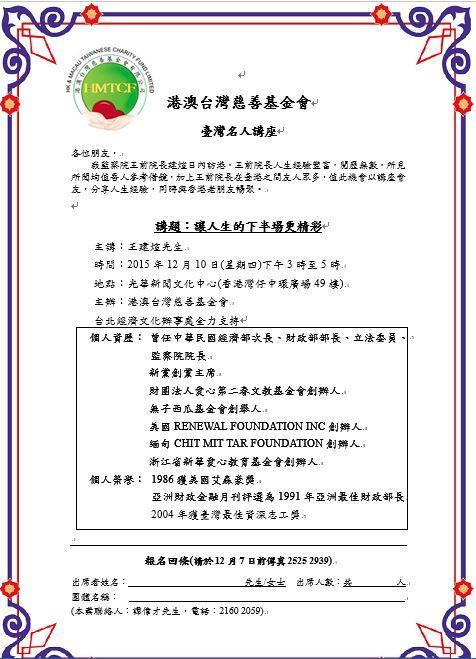 港澳台灣慈善基金會 臺灣名人講座:讓人生的下半場更精彩-王建煊