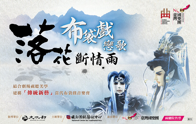 Puppetry Love Song: Fallen Flower of Broken Heart│2018 Taiwan Traditional Theatre Festival