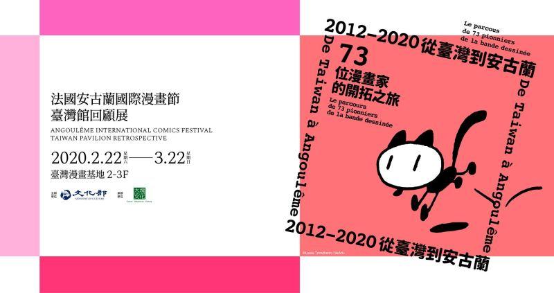 « De Taiwan à Angoulême: le parcours de 73 pionniers de la BD »