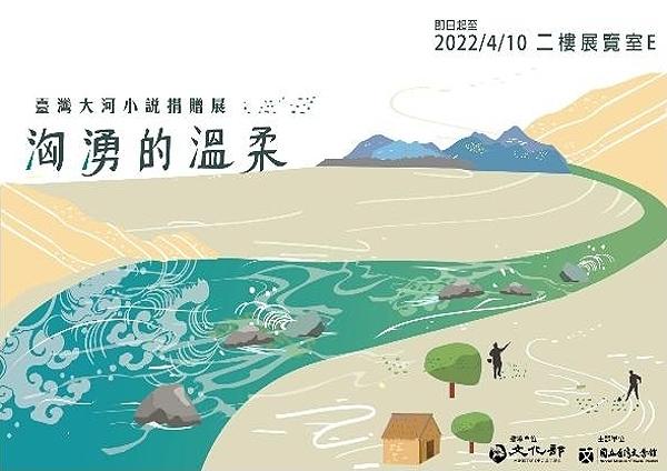 《洶湧的溫柔》臺灣大河小說捐贈展