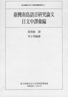 臺灣南島語言研究論文日文中譯彙編