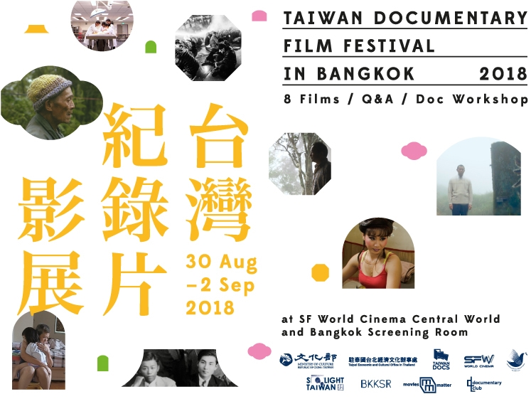 First Taiwan-themed documentary fest to debut in Bangkok