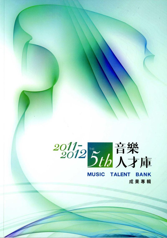 2011-2012第五屆音樂人才庫成果專輯