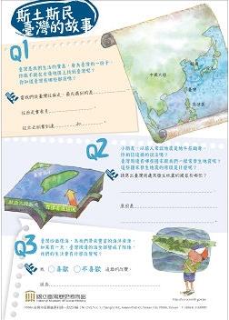 斯土斯民:臺灣的故事.pdf