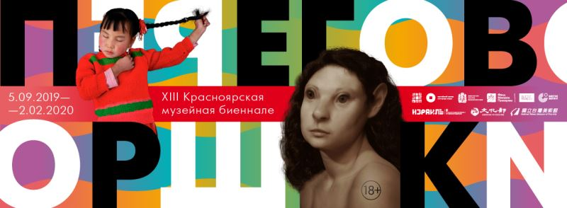 «Derrière le masque: Rose de la modernité» en Russie