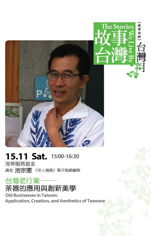 延伸講座:台灣老行業-茶器的應用與創新美學