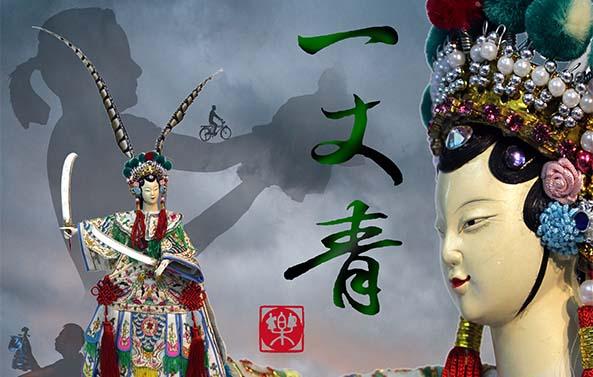 《一丈青》真快樂掌中劇團│2019臺灣戲曲藝術節