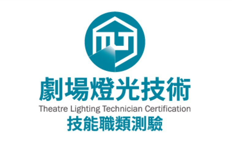 TATT certified as Taiwan's first test center for theater lighting specialists