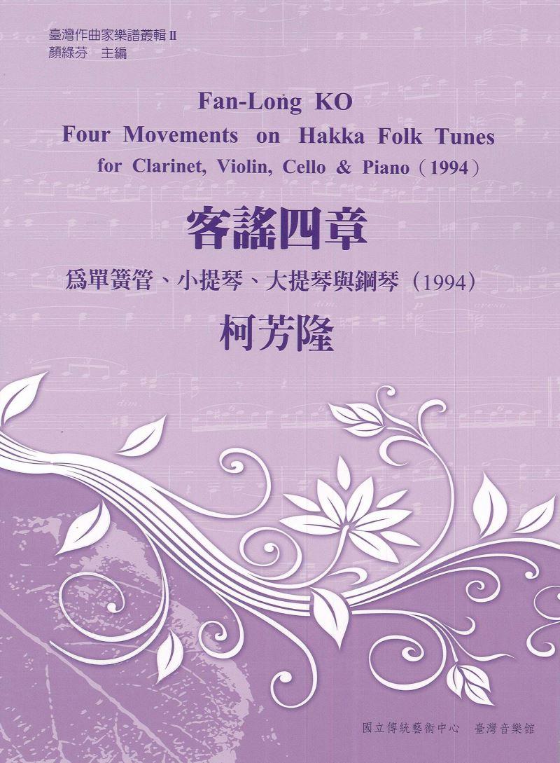 臺灣作曲家樂譜叢集Ⅱ─柯芳隆/客謠四章【為單簧管、小提琴、大提琴與鋼琴(1994)】