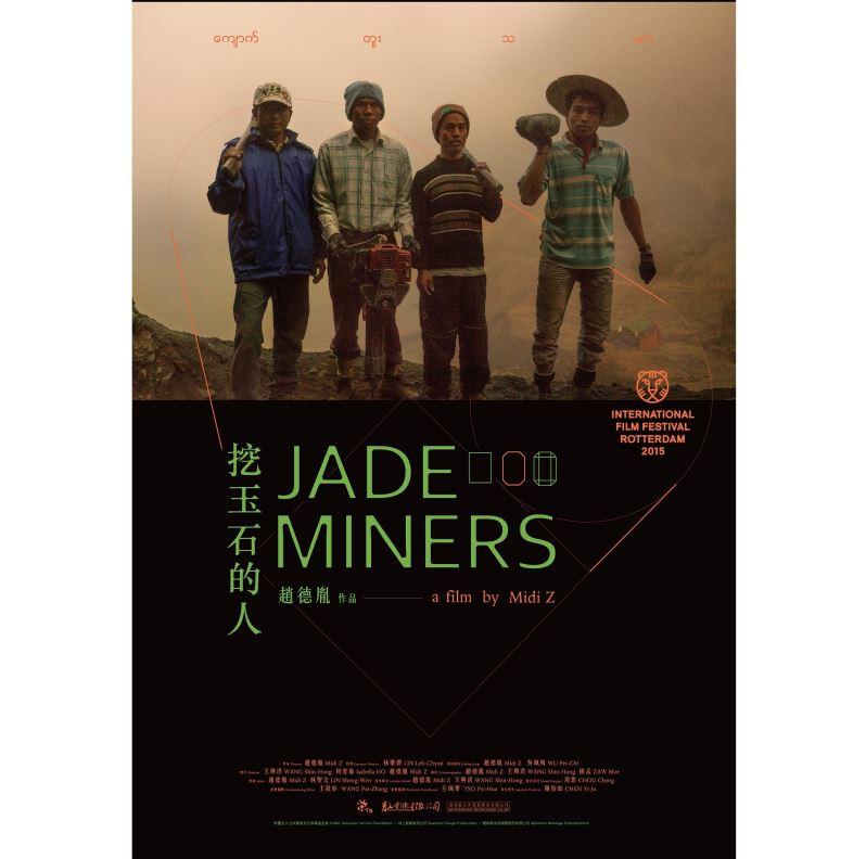 《Jade Miners》du réalisateur Midi Z