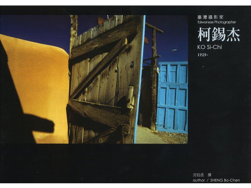 臺灣攝影家:柯錫杰
