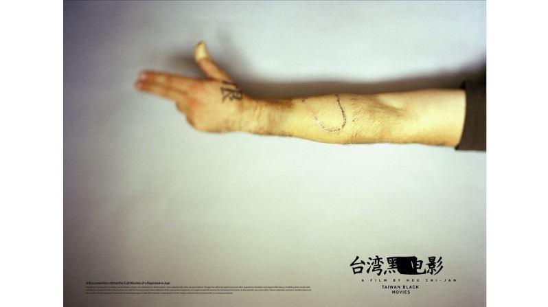 TAIWAN BLACK MOVIES (台灣黑電影, 2005)