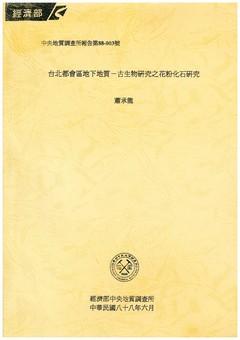 臺北都會區地下地質-古生物研究之花粉化石研究