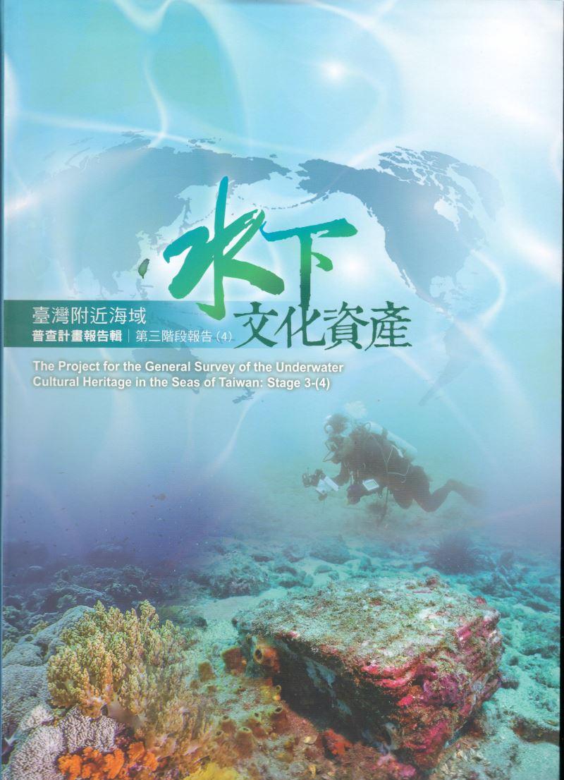 臺灣附近海域水下文化資產普查計畫報告輯第三階段報告(4)