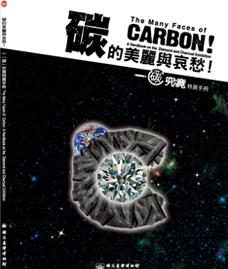 碳的美麗與哀愁!一「碳」究竟特展手冊