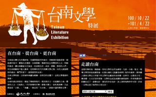 Exhibition on Tainan Literature