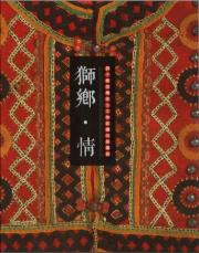 獅鄉.情:獅子鄉排灣族古文物返鄉特展圖錄