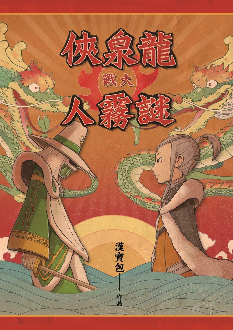 台湾漫画夜市『龍泉俠大戰謎霧人』(漢寶包、蓋亞)