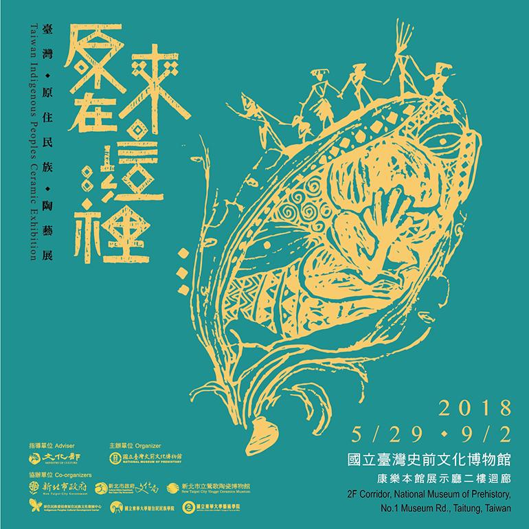 原來在這裡:臺灣原住民族陶藝展