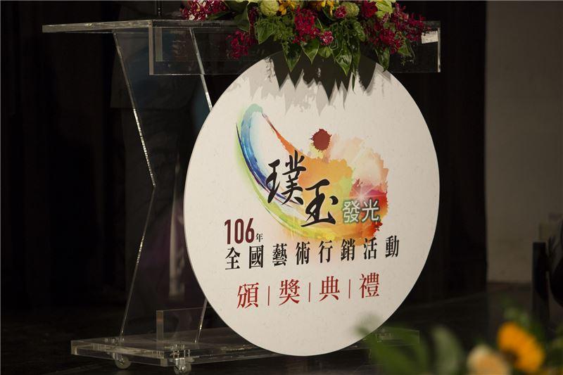 106年「璞玉發光-全國藝術行銷活動」頒獎典禮活動花絮