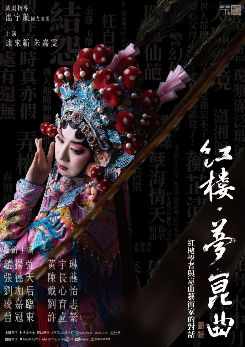 走進大觀園 臺灣崑劇團與中央大學崑曲博物館攜手 再現紅樓風華