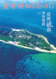臺灣博物第117期