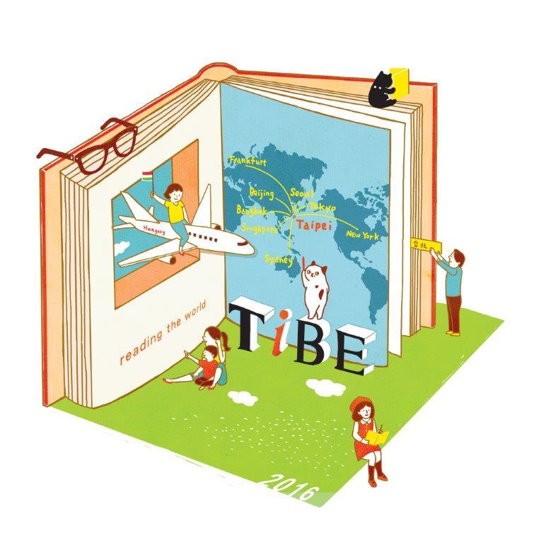 2016台北國際書展