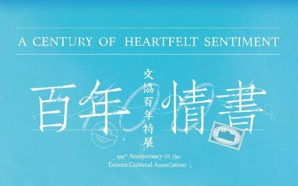 A Century of Heartfelt Sentiment: 100th Anniversary of the Taiwan Cultural Association
