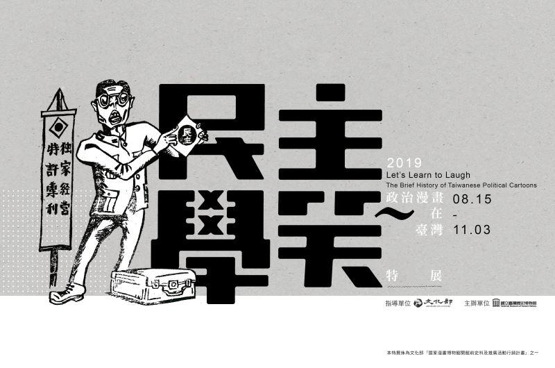 民主学笑(笑いの学校):台湾における政治漫画