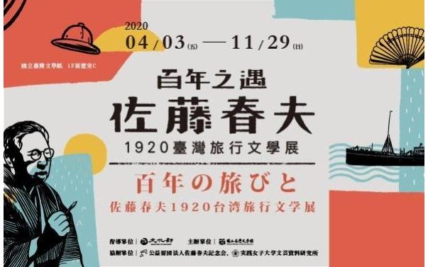 百年の旅びと─佐藤春夫1920台湾旅行文学展