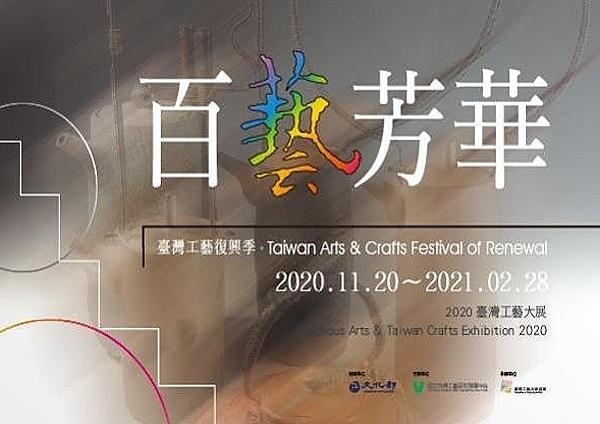 「百藝芳華」2020 臺灣工藝大展