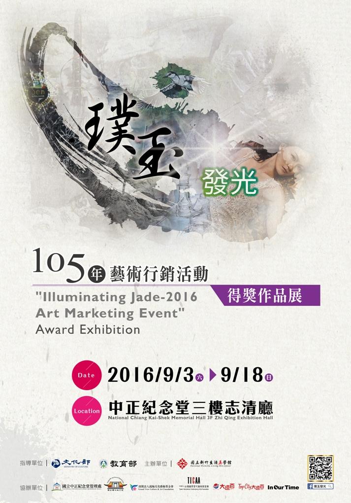 「璞玉發光-105年藝術行銷活動」得獎作品展(中正紀念堂)