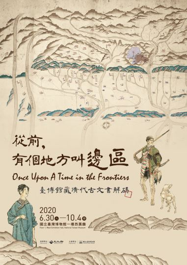 'Once Upon a Time in the Frontiers' exhibition