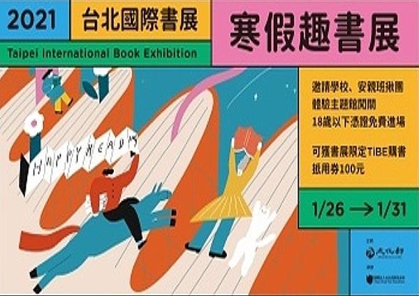 2021 臺北國際書展