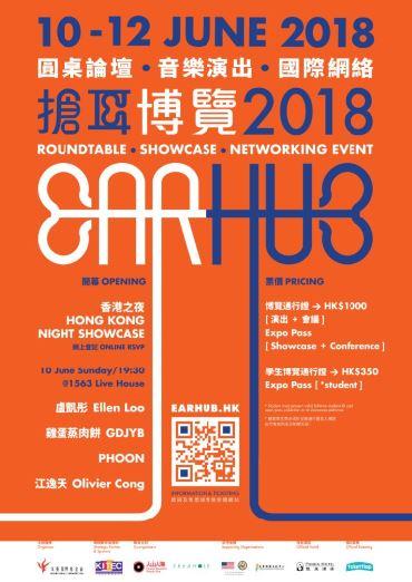 搶耳博覽2018
