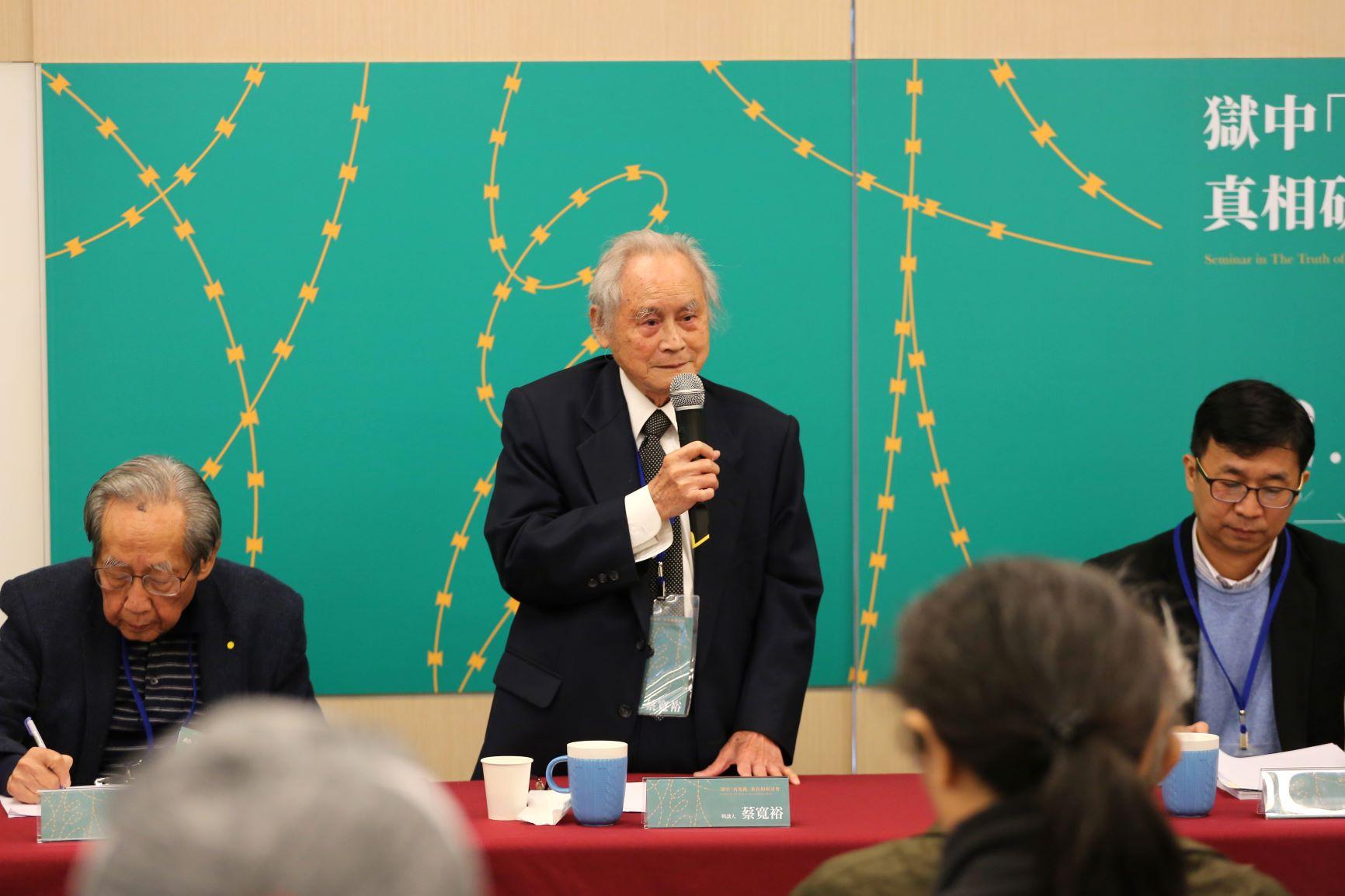 泰源事件五十週年 重探「再叛亂」案 國家人權博物館舉辦 獄中「再叛亂」案真相研討會