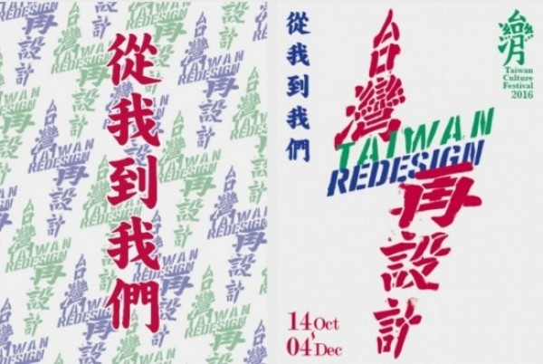 HK | 'Taiwan Culture Festival 2016'