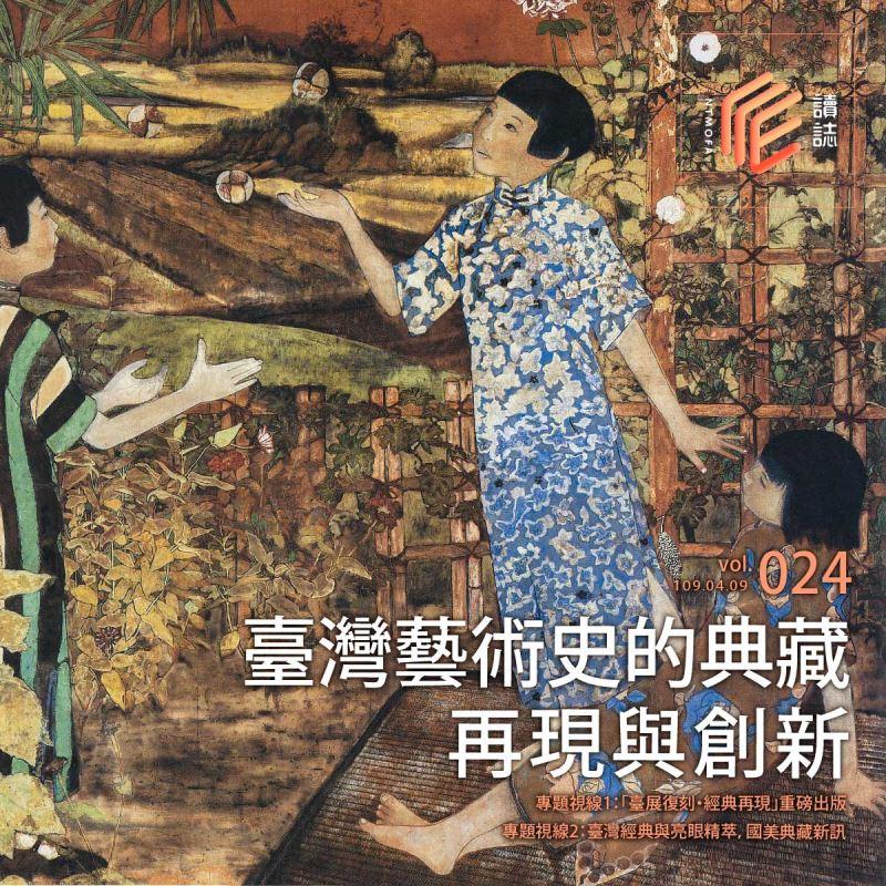 臺灣藝術史的典藏、再現與創新