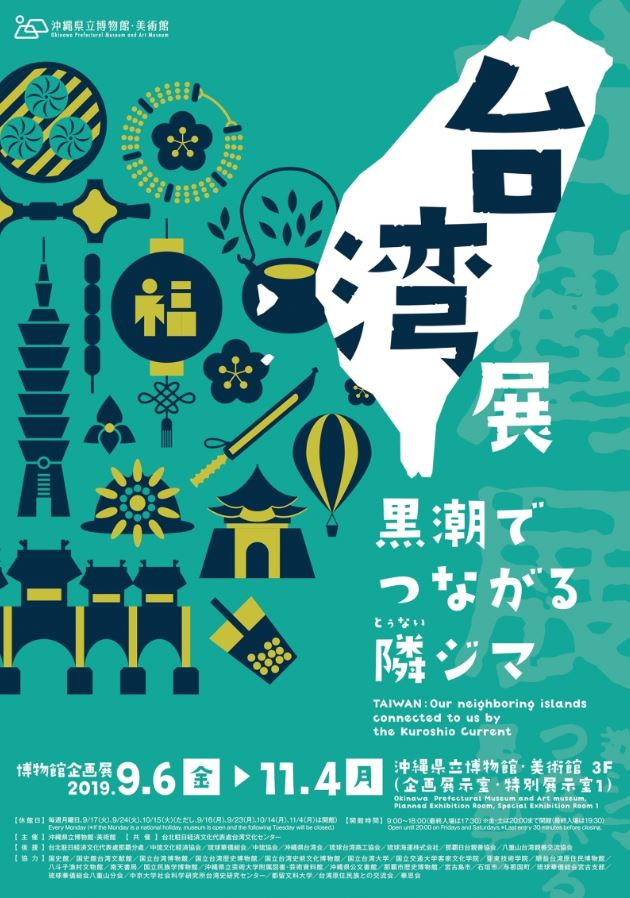 Okinawa museum to host exhibition on the history, culture of Taiwan