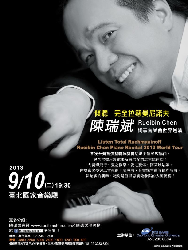 'Listen: Total Rachmaninoff' featuring Rueibin Chen