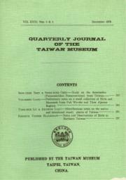 臺灣省立博物館季刊31卷3&4期