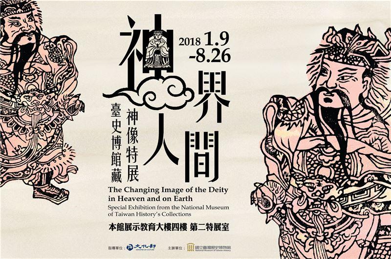 神界‧人間:臺史博館藏神像特展