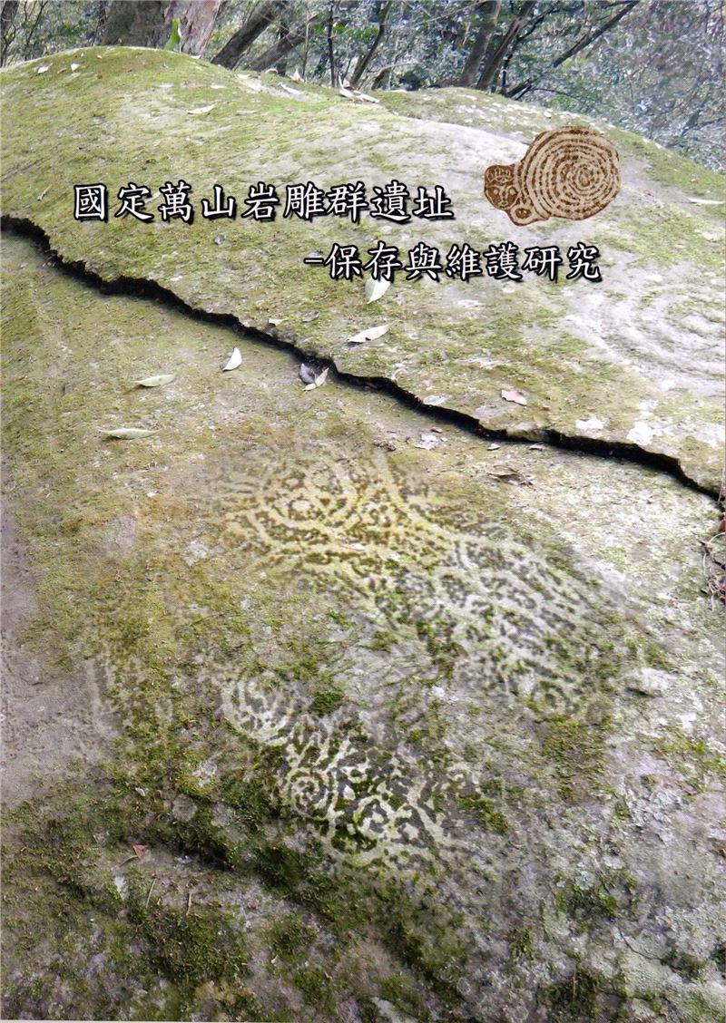 國定萬山岩雕群遺址:保存與維護研究