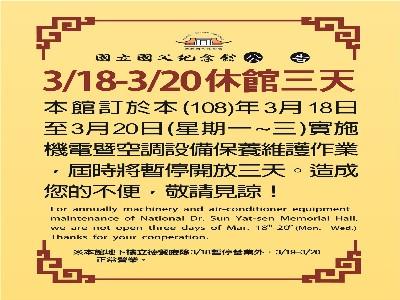 國立國父紀念館108年3月18日至20日休館三天