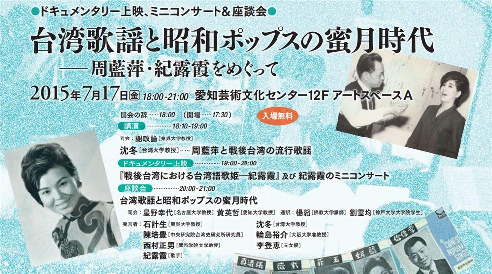 【台湾文化光点計画】愛知県で台湾歌謡のドキュメンタリー上映と国際シンポジウム(7/17・18)